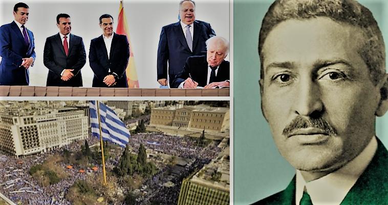 «Αν τρέξουμε να σώσουμε τη Μακεδονία, εμείς θα σωθούμε»